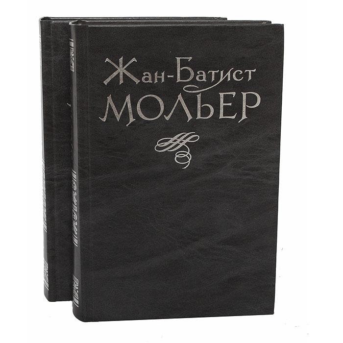 Жан-Батист Мольер. Избранное в 2 томах (комплект)