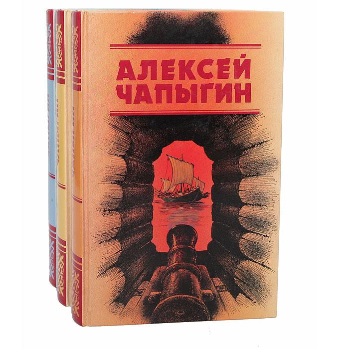 Алексей Чапыгин. Собрание сочинений в 3 томах (комплект из 3 книг)