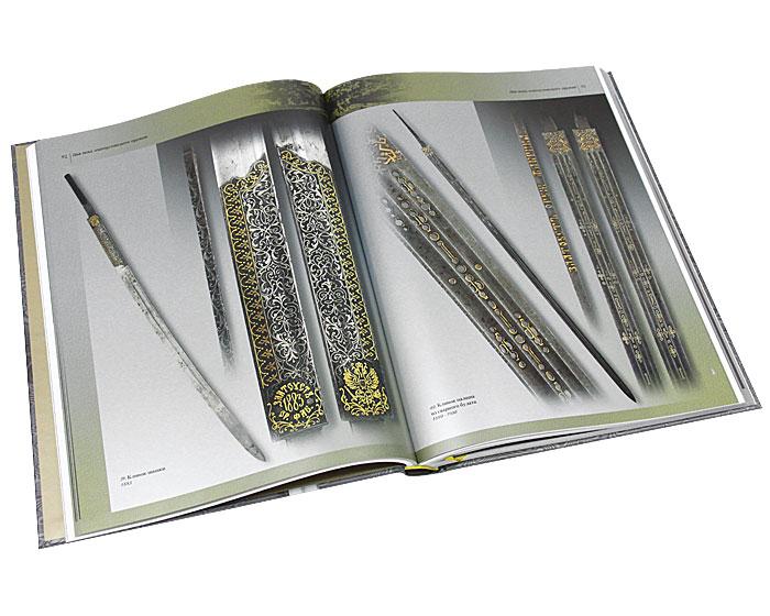 Златоуст. Холодное украшенное оружие (подарочное издание)