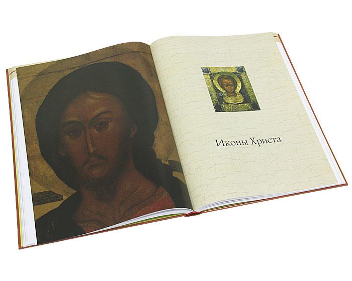 Музей икон в Реклингхаузене, Германия (подарочное издание)