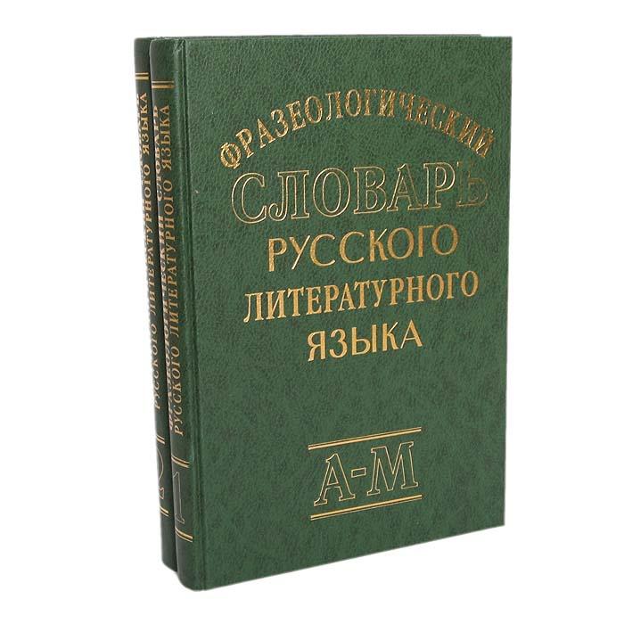 Фразеологический словарь русского литературного языка (комплект из 2 книг)