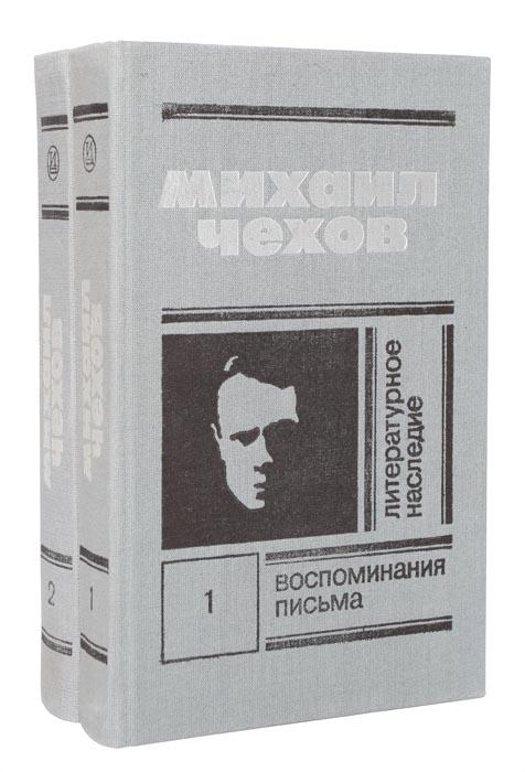 Михаил Чехов. Литературное наследие (комплект из 2 книг)
