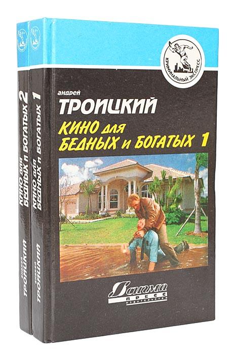 Кино для бедных и богатых. В 2 томах (комплект)