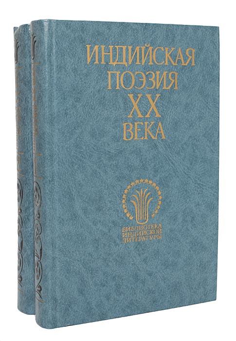 Индийская поэзия ХХ века (комплект из 2 книг)