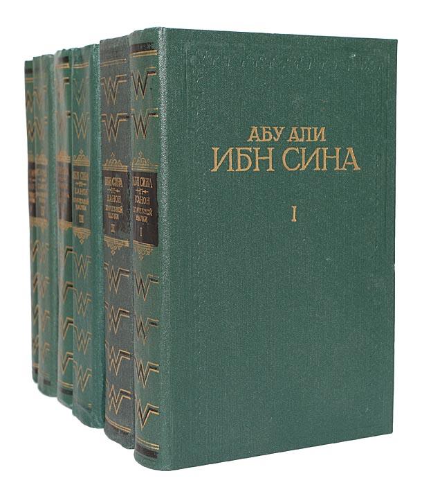 Канон врачебной науки (комплект из 6 книг)