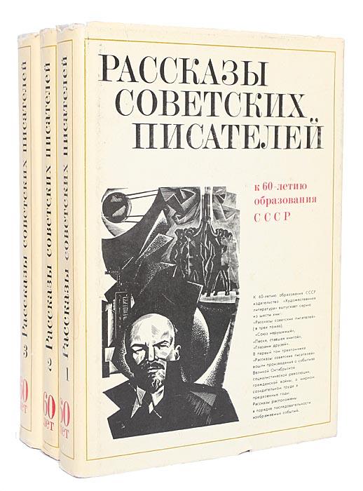 Рассказы советских писателей (комплект из 3 книг)