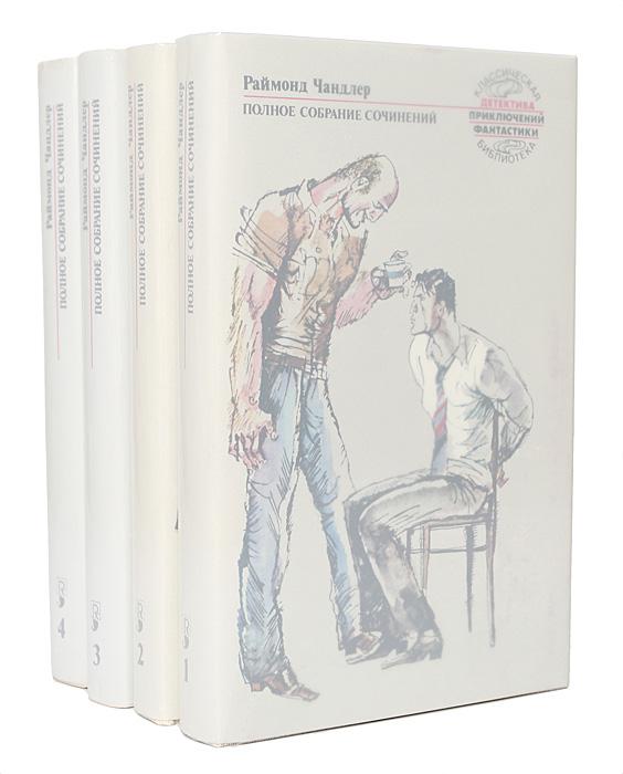 Раймонд Чандлер. Полное собрание сочинений (комплект из 4 книг)