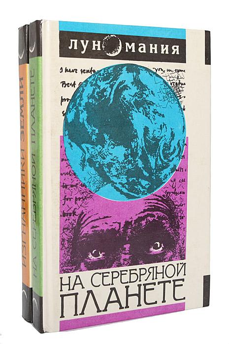 На Серебряной планете. Изгнанники Земли (комплект из 2 книг)