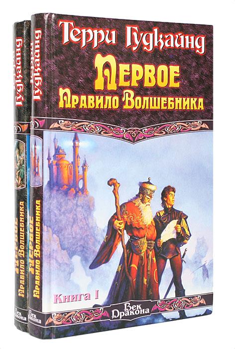 Первое Правило Волшебника (комплект из 2 книг)