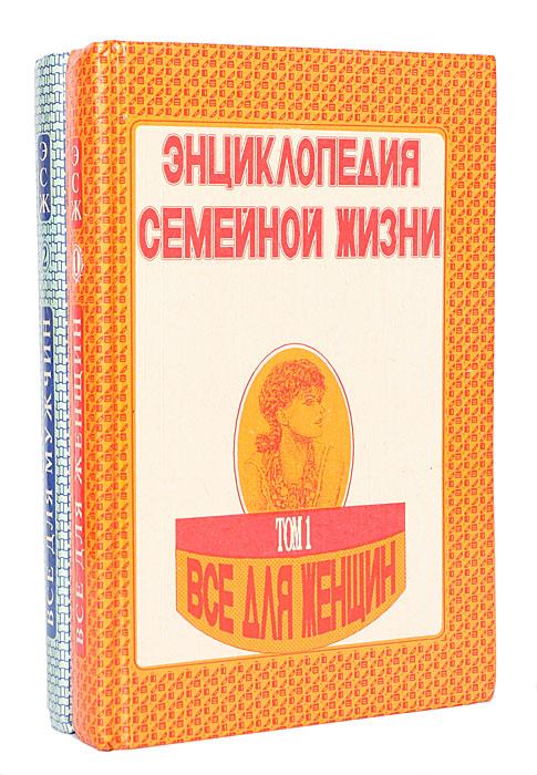 Энциклопедия семейной жизни (комплект из 2 книг)