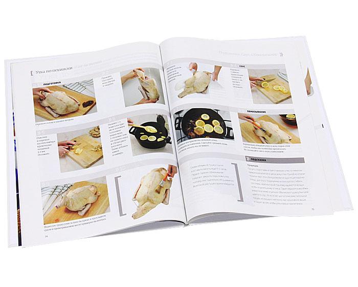 Кулинарные шедевры народов мира. В 20 томах. Том 2. Китайская кухня