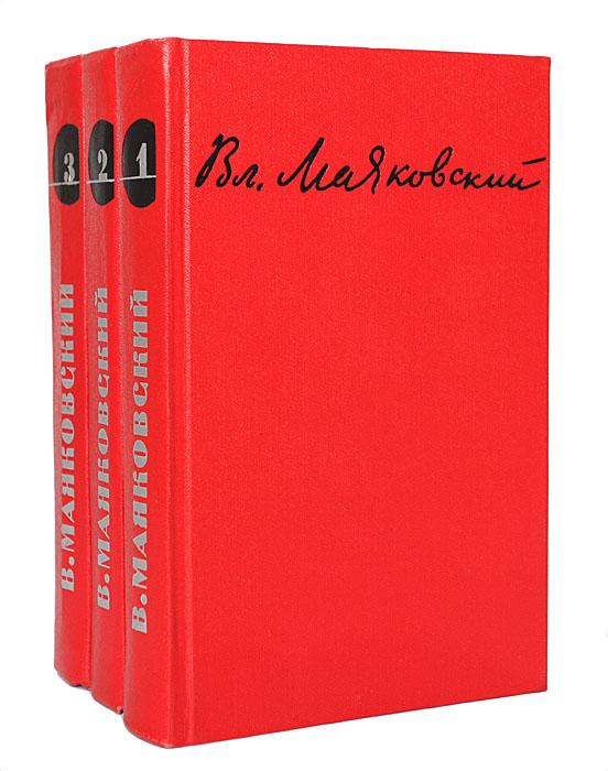 В. В. Маяковский. Сочинения в 3 томах (комплект)