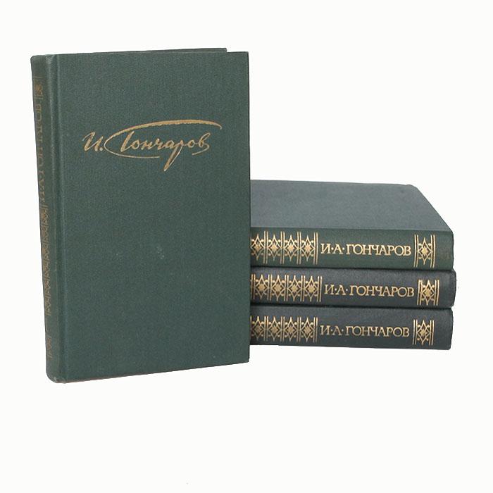 И. А. Гончаров. Сочинения в 4 томах (комплект из 4 книг)