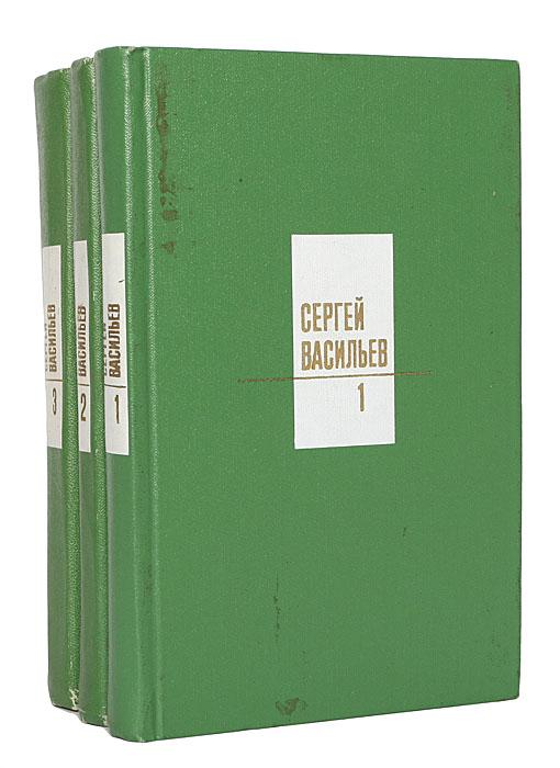Сергей Васильев. Собрание сочинений в 3 томах (комплект из 3 книг)