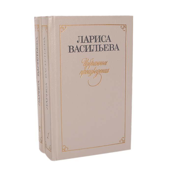 Лариса Васильева. Избранные произведения в 2 томах (комплект из 2 книг)
