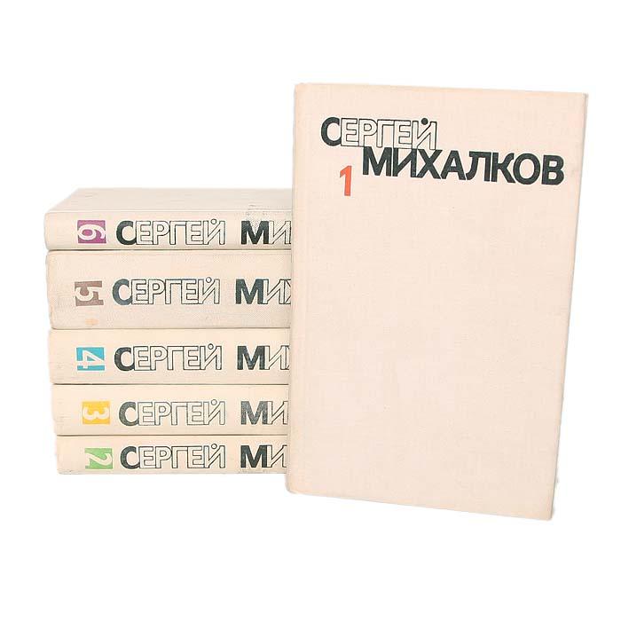 Сергей Михалков. Собрание сочинений в 6 томах (комплект из 6 книг)