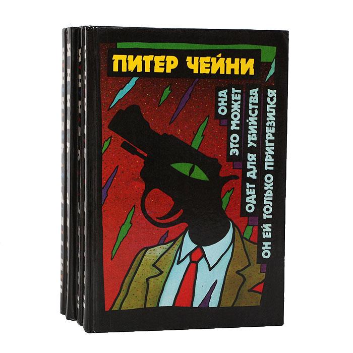Питер Чейни. Детективные романы (комплект из 4 книг)