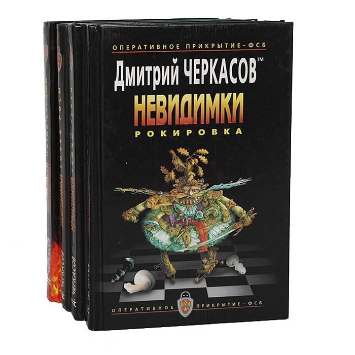 Невидимки (комплект из 4 книг)