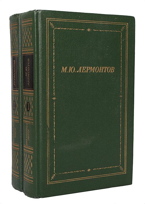 М. Ю. Лермонтов. Полное собрание стихотворений в 2 томах (комплект)