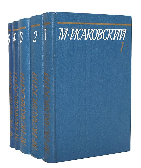 М. Исаковский. Собрание сочинений в 5 томах (комплект из 5 книг)