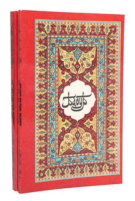 Бабур (комплект из 2 книг)