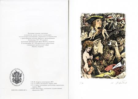 Рукопись, найденная в Сарагосе. Номерованный экземпляр № 46 (подарочное издание)