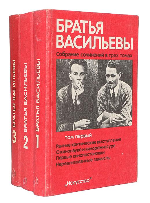 Братья Васильевы. Собрание сочинений в 3 томах (комплект)