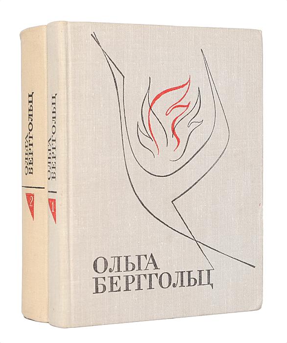 Ольга Берггольц. Избранные произведения (комплект из 2 книг)