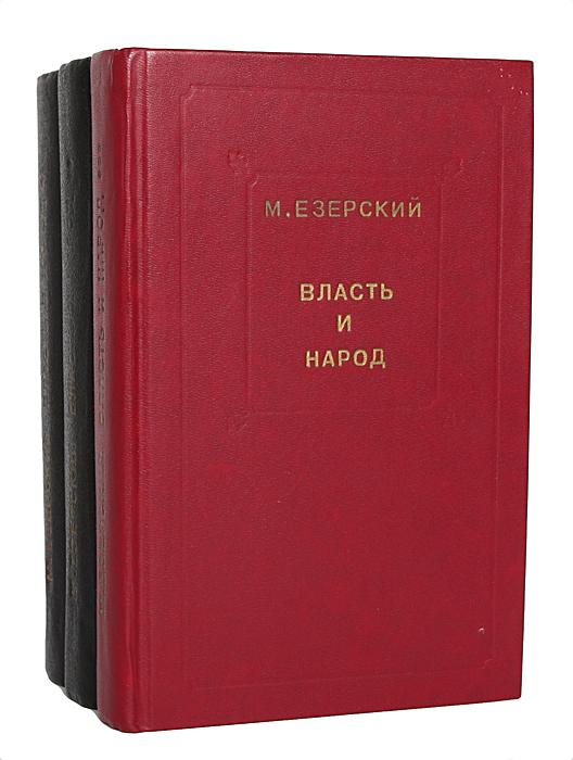 Власть и народ (комплект из 3 книг)