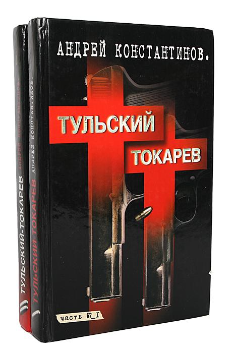 Тульский - Токарев (комплект из 2 книг)