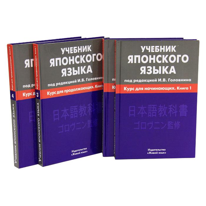 Японский язык. Учебник (комплект из 4 книг)