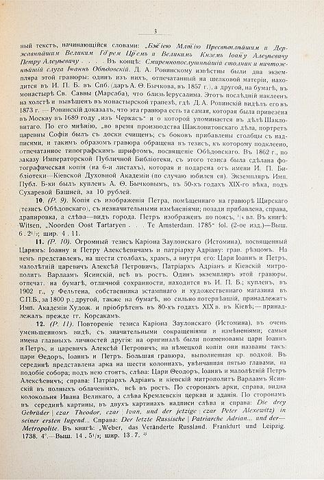 Галерея Петра Великого в Императорской Публичной библиотеке