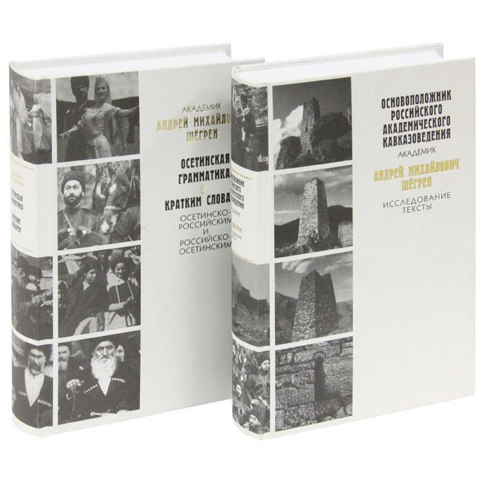 А. М. Шегрен. Избранные труды (комплект из 2 книг)