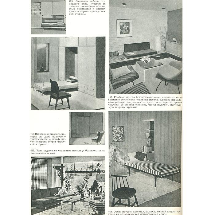 Современная квартира. Планировка и оборудование