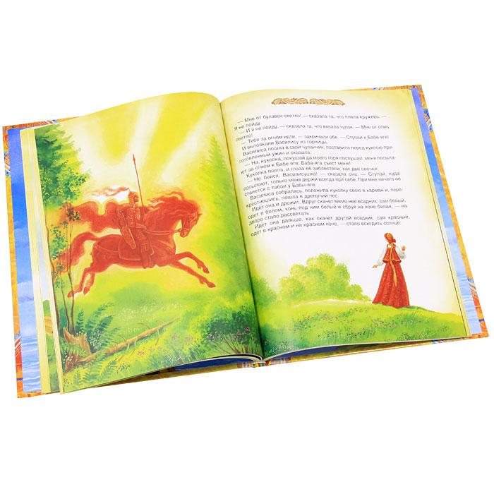 Русские волшебные сказки ( 978-5-353-05565-5 )