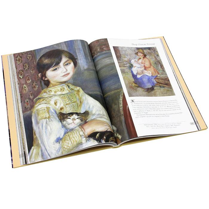 Портреты импрессионистов (подарочное издание)