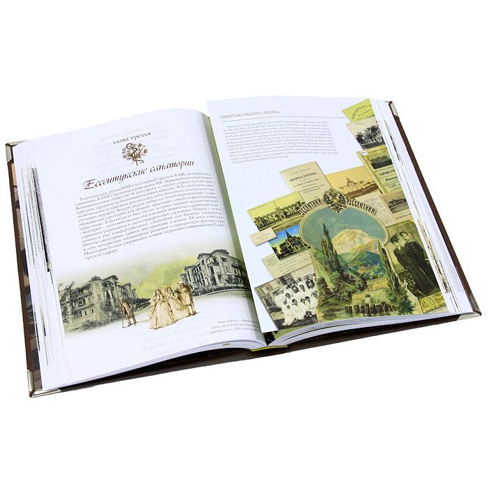 Архитектура старых Ессентуков / Architecture of Old Essentuki (подарочное издание)