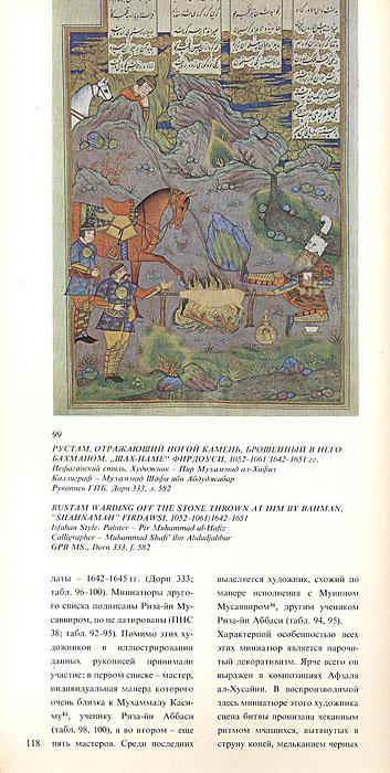 ���������-���������� ������ � ���������� XIV - XVII ��./Persian-Tajik poetry in XIV - XVII centuries