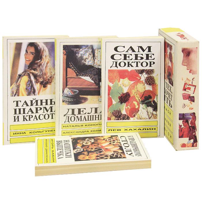 Для тех кто хочет быть любимой, желанной, дорогой (комплект из 4 книг)