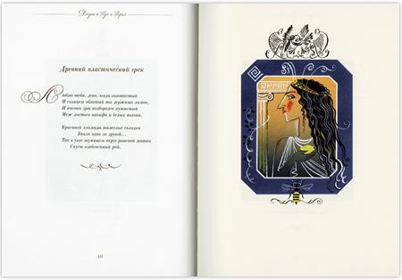 Сочинения Козьмы Пруткова. Номерованный экземпляр № 79 (подарочное издание)