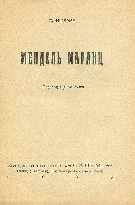 Мендель Маранц