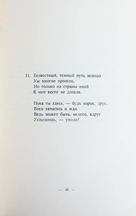А. Амбарцумиан. Стихотворения