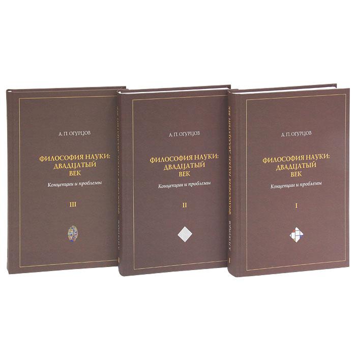 Философия науки. Двадцатый век. Концепции и проблемы (комплект из 3 книг)