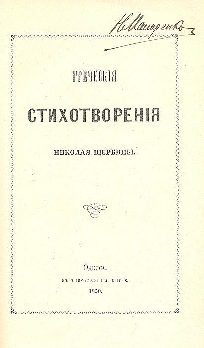 Николай Щербина. Греческие стихотворения