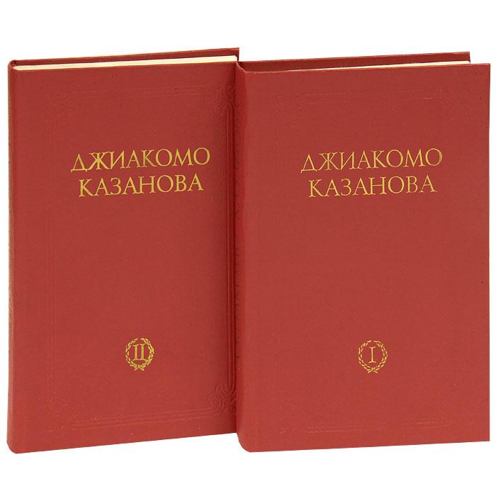 Джиакомо Казанова. Мемуары (комплект из 2 книг)