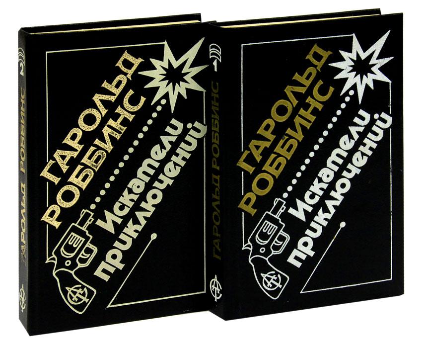 Искатели приключений (комплект из 2 книг)