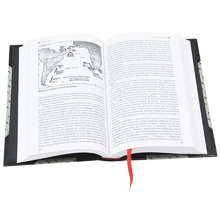 Вторая мировая война. В 6 томах (эксклюзивный подарочный комплект из 3 книг)