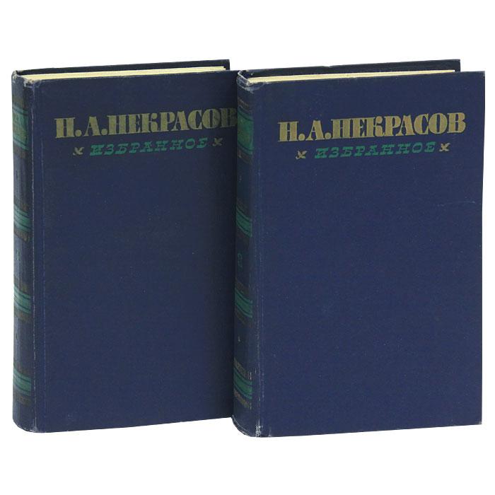 Н. А. Некрасов. Избранное (комплект из 2 книг)