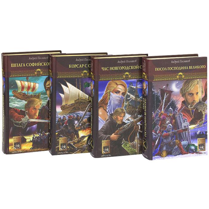 Новгородская сага (комплект из 4 книг)