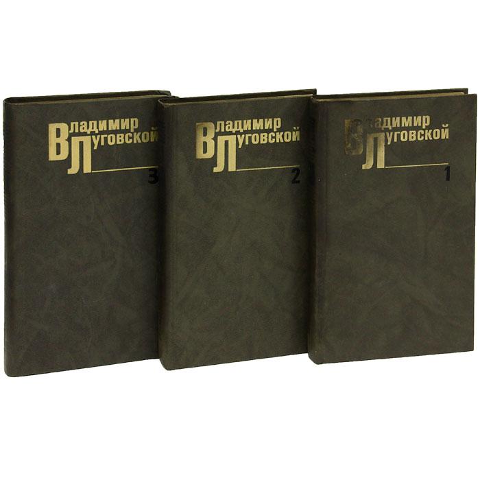 Владимир Луговской. Собрание сочинений (комплект из 3 книг)